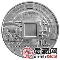2008北京国际邮票钱币博览会金银币1盎司银币