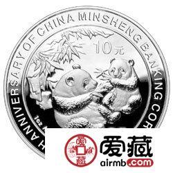中国民生银行成立10周年金银币1盎司熊猫加字银币