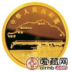 青藏鐵路全線通車金銀幣1/4盎司金幣