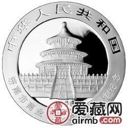 济南市商业银行成立10周年金银币1盎司熊猫加字银币