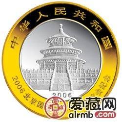2006北京国际邮票钱币博览会金银币熊猫加字银币