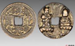 淳化元宝佛像金钱有收藏价值吗