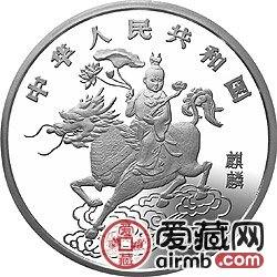 1994版麒麟金银及双金属币1盎司独角兽银币