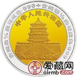 1994版麒麟双金属币独角兽纪念币