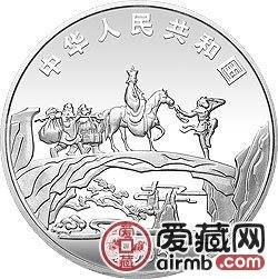 《西游记》彩色金银币取得真经图彩色银币