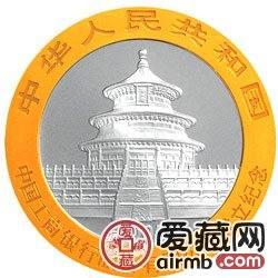 中国工商银行股份有限公司成立金银币1盎司熊猫加字银币