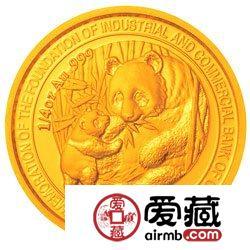 中国工商银行股份有限公司成立金银币1/4盎司熊猫加字激情乱伦