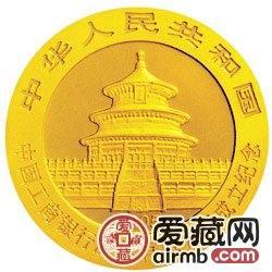 中國工商銀行股份有限公司成立金銀幣1/4盎司熊貓加字金幣