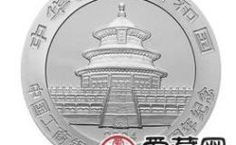 2004版熊猫贵金属纪念币中国工商银行成立20周年熊猫加字银币