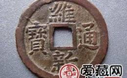 安南维新通宝古钱币图文解析