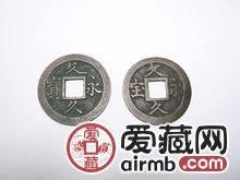 日本文久永宝古钱币图文解析