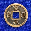 日本宽永通宝古钱币图文解析