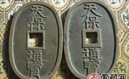 日本天保通宝古钱币图文鉴赏