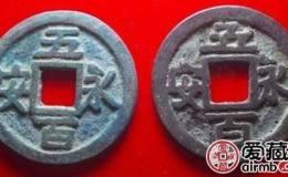 永安五百古钱币图文解析