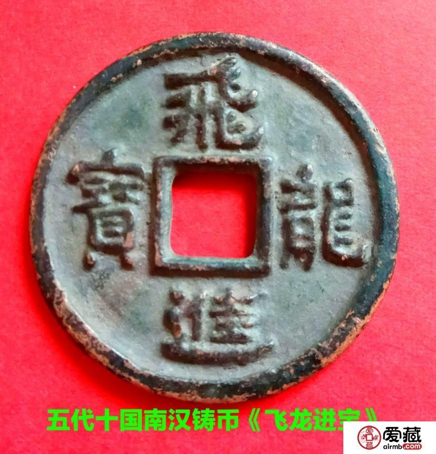 南汉飞龙进宝古钱币图文鉴赏