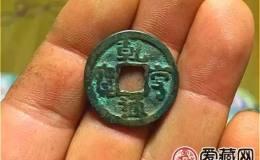 南汉乾亨通宝古钱币图文解析