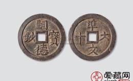 安南嗣德宝钞古钱币图片鉴赏与解析