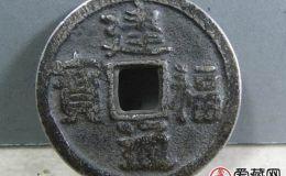 安南建福通宝古钱币图片鉴赏与解析