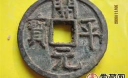 南汉开平元宝古钱币图文解析