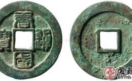 南唐唐国通宝古钱币图文赏析