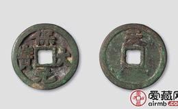 南唐保大元宝古钱币图文赏析
