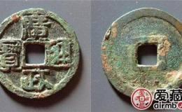 后蜀广政通宝古钱币图文赏析