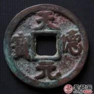 閩天德元寶古錢幣圖文賞析