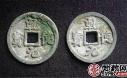 前蜀乾德元宝古钱币图文赏析