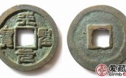 前蜀天汉元宝古钱币图文解析