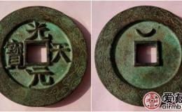 前蜀光天元宝古钱币图文赏析