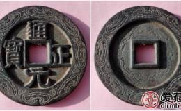 前蜀通正元宝古钱币图文赏析