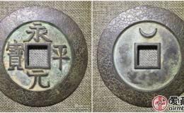 前蜀永平元宝古钱币图文解析