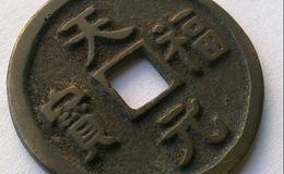 后晋天福元宝古钱币图文鉴赏