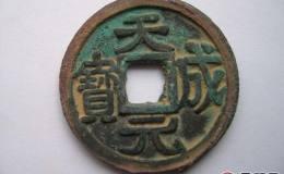 后唐天成元宝古钱币图文鉴赏