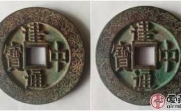 唐建中通宝古钱币图文鉴赏