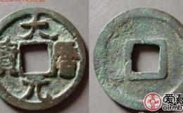 唐大历元宝古钱币图文鉴赏
