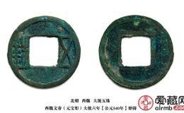 西魏大统五铢古钱币详解与高清大图鉴赏