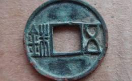 陈内郭五铢古钱币详解与样式图