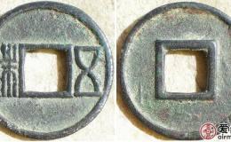 陈天嘉五铢古钱币图文鉴赏