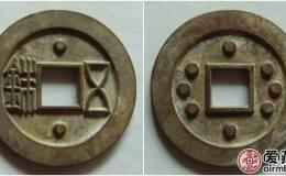 梁四柱五铢古钱币简介与高清大图鉴赏
