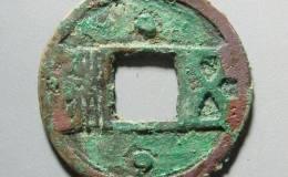 梁两柱五铢古钱币详情与高清大图鉴赏