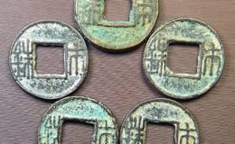刘宋两铢古钱币图文赏析