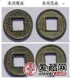 刘宋永光古钱币图文鉴赏