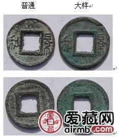刘宋景和古钱币图文赏析