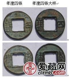 刘宋孝建四铢古钱币图文赏析