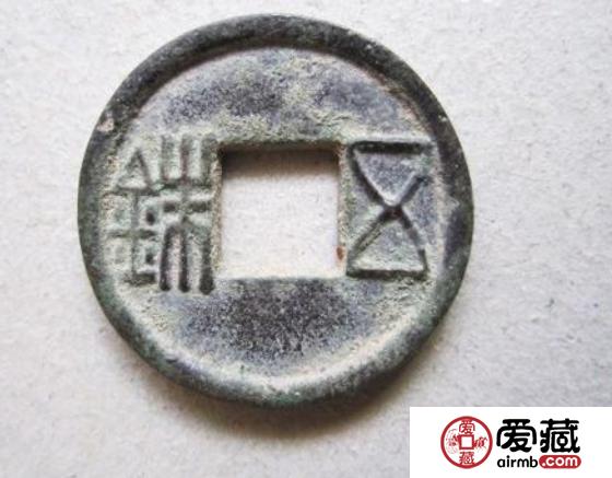 刘宋当两五铢古钱币详解与样式图