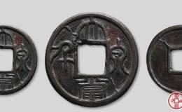 东吴大泉当千古钱币图文解析