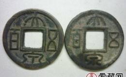 东吴大泉五百古钱币图文赏析