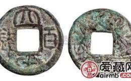 蜀汉太平百钱古钱币详情与样式图