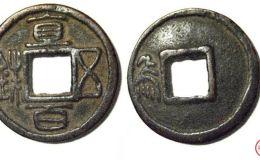 蜀汉直百五铢古钱币图文赏析